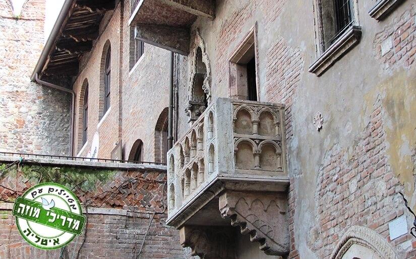 המרפסת המפורסמת של רומיאו ויוליה בורונה